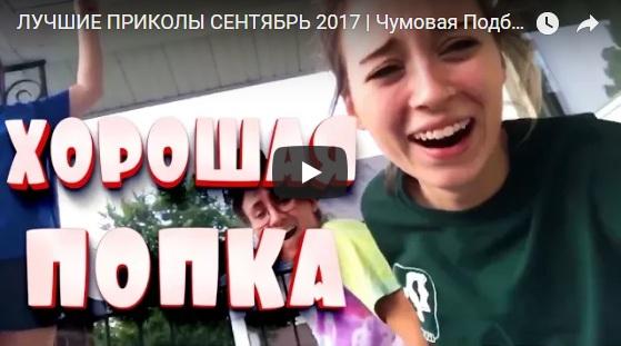 Смешные видео про людей до слез - смотреть бесплатно, очень веселые
