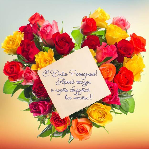 Поздравление с днем рождения для вас от жорика вартанова 981