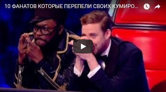 Шоу Голос 2016 - 10 фанатов, которые перепели своих кумиров, видео