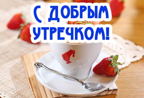 Скачать картинки с добрым утром для любимой - красивые и приятные 4