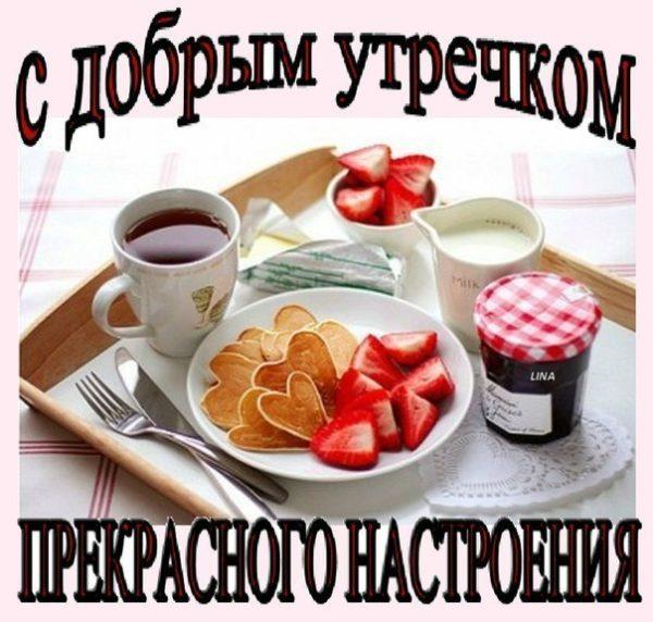 Скачать картинки с добрым утром для любимой - красивые и приятные 6
