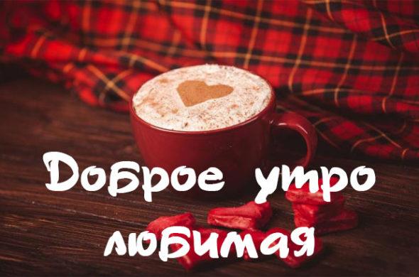 Доброе утро любимая - красивые и прикольные картинки, открытки 6