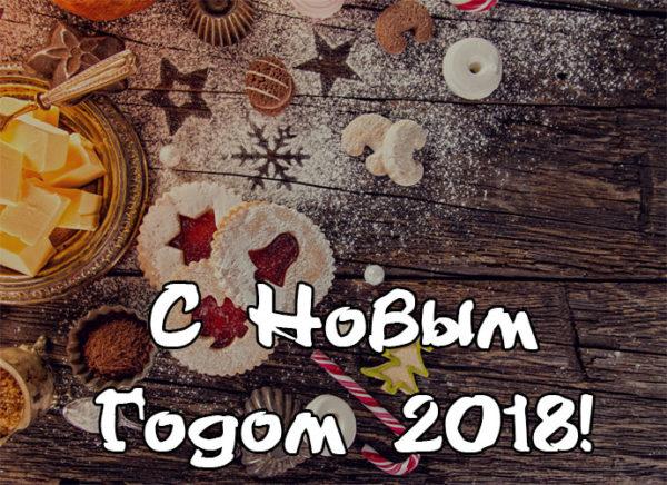 Поздравления с 2018 Новым годом - красивые картинки и открытки 1