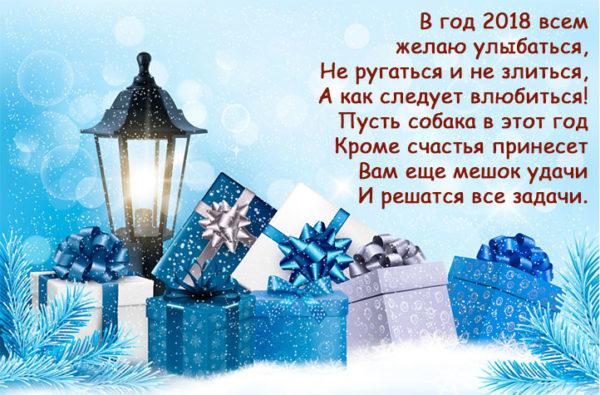Поздравления с 2018 Новым годом - красивые картинки и открытки 4