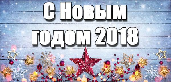 Поздравления с 2018 Новым годом - красивые картинки и открытки 5