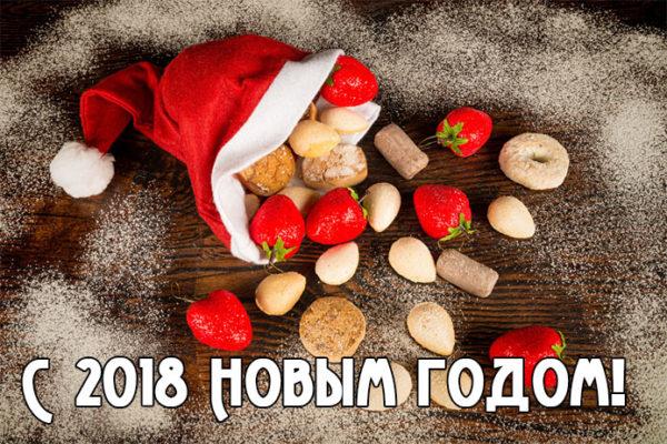 Поздравления с 2018 Новым годом - красивые картинки и открытки 6