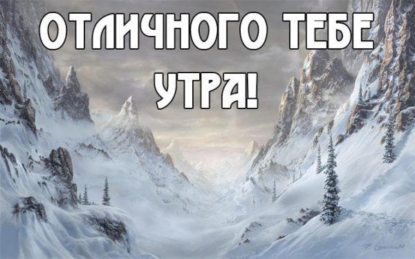 С Добрым зимним утром - скачать бесплатно прикольные картинки 1