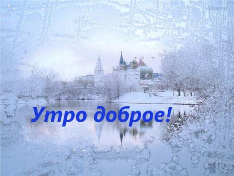 С Добрым зимним утром - скачать бесплатно прикольные картинки 2