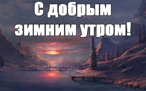 С Добрым зимним утром - скачать бесплатно прикольные картинки 3
