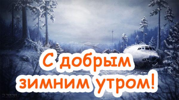 С Добрым зимним утром - скачать бесплатно прикольные картинки 4