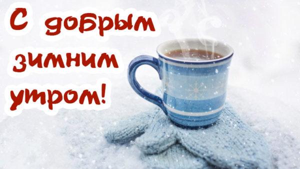 С Добрым зимним утром - скачать бесплатно прикольные картинки 5