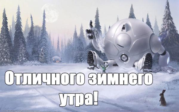 С Добрым зимним утром - скачать бесплатно прикольные картинки 8