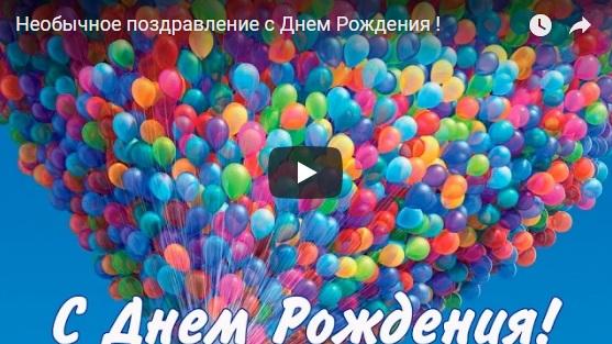 Красивые и необычные видео поздравления с Днем Рождения - подборка