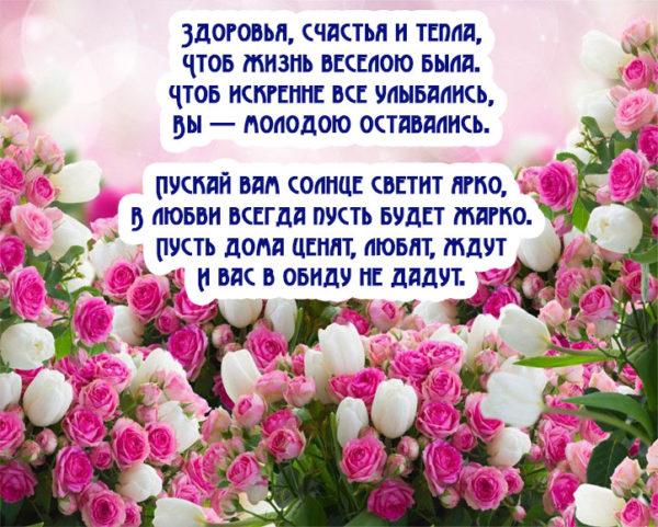 Красивые открытки С Днем Рождения женщине - картинки с надписями 3
