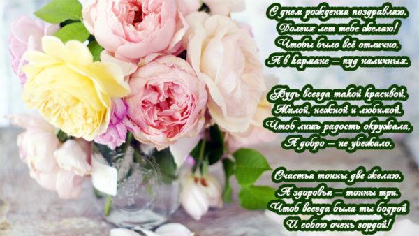 Красивые открытки С Днем Рождения женщине - картинки с надписями 6