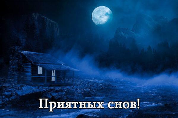 Доброй ночи картинки и открытки - красивые, приятные и прикольные 1
