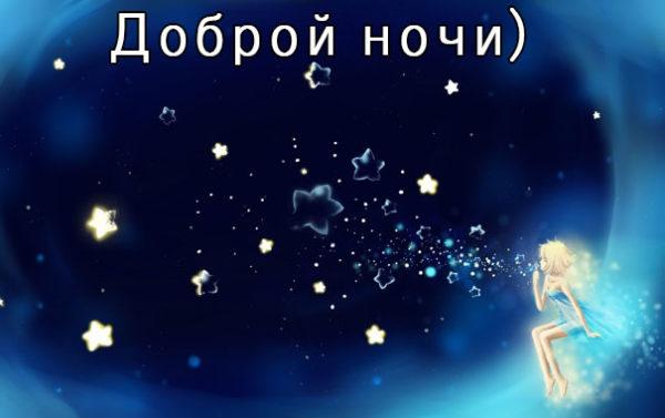 Сладких снов  картинка  pozdravokru