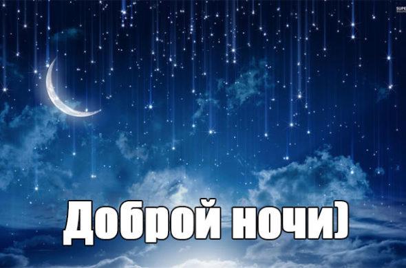 Доброй ночи картинки и открытки - красивые, приятные и прикольные 12