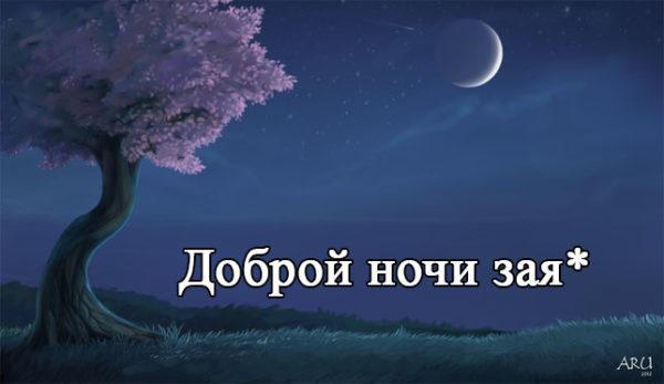 Доброй ночи картинки и открытки - красивые, приятные и прикольные 3