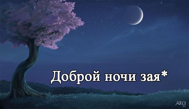 спокойной ночи зая картинки