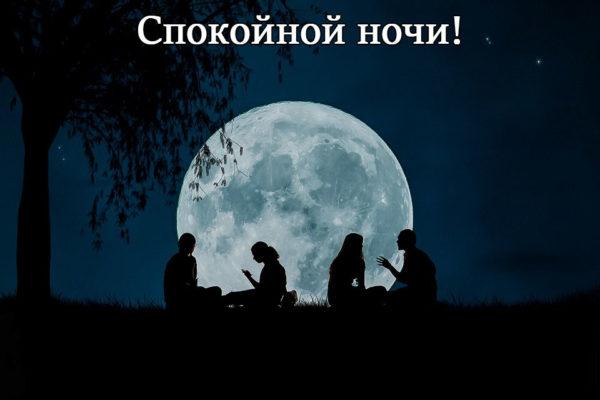 Доброй ночи картинки и открытки - красивые, приятные и прикольные 6