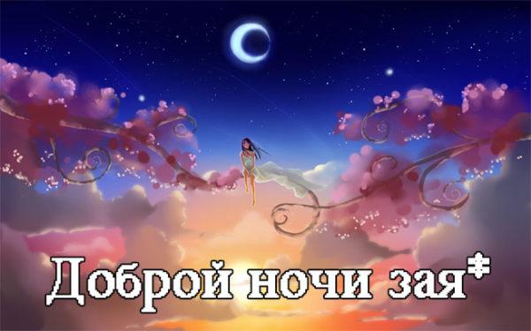 Доброй ночи картинки и открытки - красивые, приятные и прикольные 8