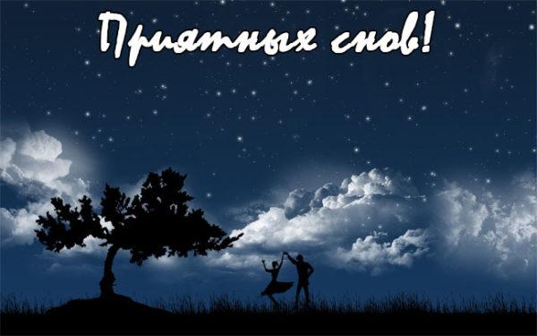 Доброй ночи картинки и открытки - красивые, приятные и прикольные 9