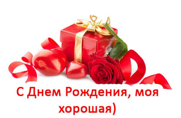 Красивые поздравления картинки С Днем Рождения женщине - подборка 6
