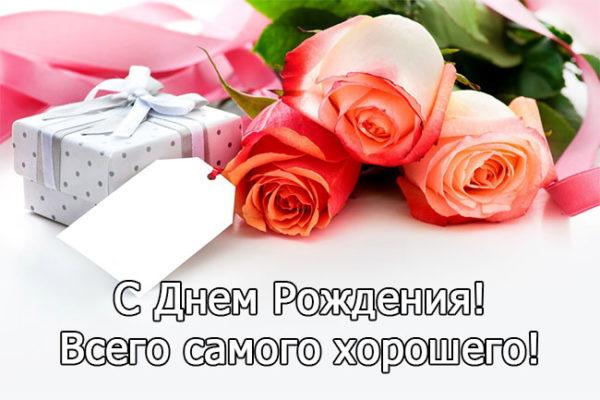 Красивые поздравления картинки С Днем Рождения женщине - подборка 7