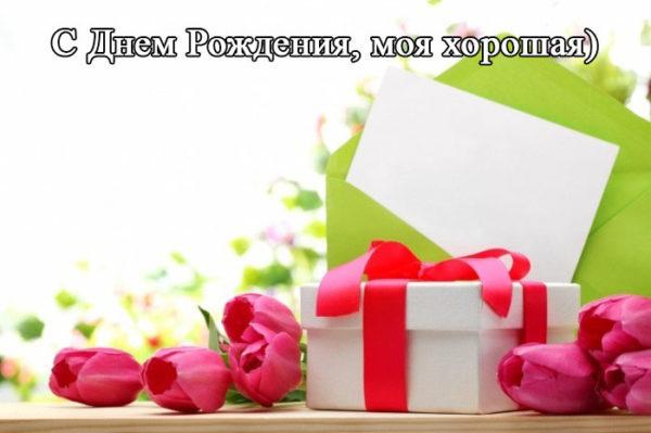 Красивые поздравления картинки С Днем Рождения женщине - подборка 8