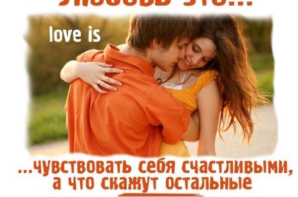 Скачать красивые картинки про любовь и чувства - лучшая подборка 11