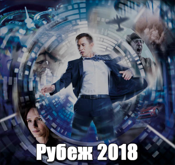 Фильм 2018 года Рубеж - дата выхода, сюжет, что интересного 1