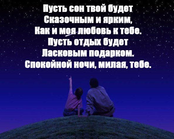 Картинки спокойной ночи любимая - красивые и прикольные 1