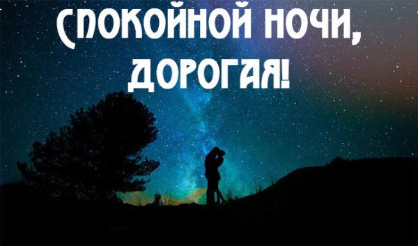 Картинки спокойной ночи любимая - красивые и прикольные 2