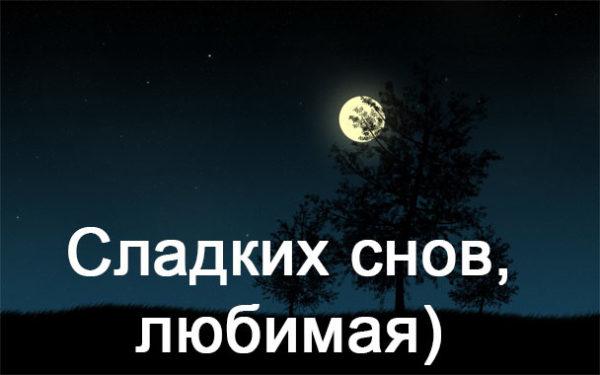 Картинки спокойной ночи любимая - красивые и прикольные 4