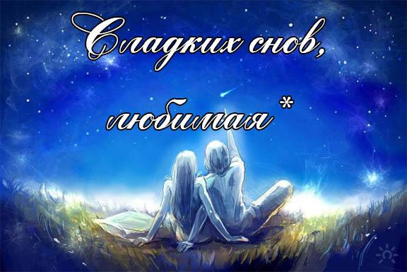 спокойной ночи картинки любимая