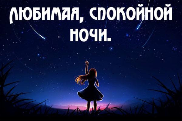 Картинки спокойной ночи любимая - красивые и прикольные 7