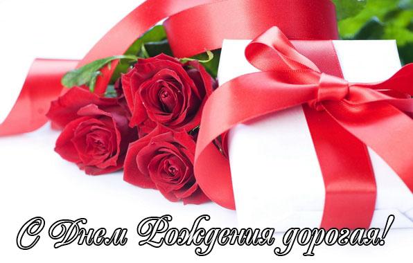 Бесплатные открытки С Днем Рождения женщине - красивые и милые 10