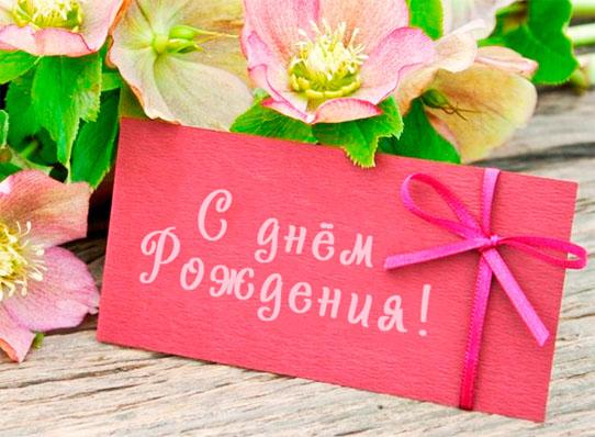 Бесплатные открытки С Днем Рождения женщине - красивые и милые 4