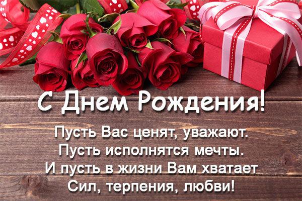 Бесплатные открытки С Днем Рождения женщине - красивые и милые 8