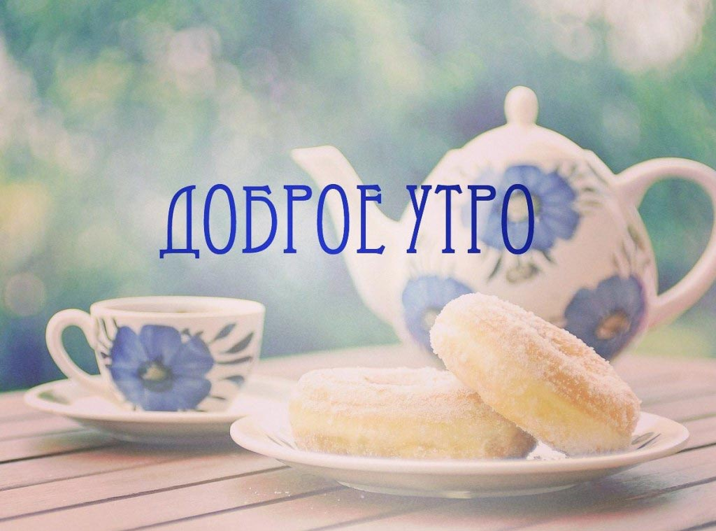 Доброе-утро-милые-картинки-и-открытки---приятные-и-нежные-10