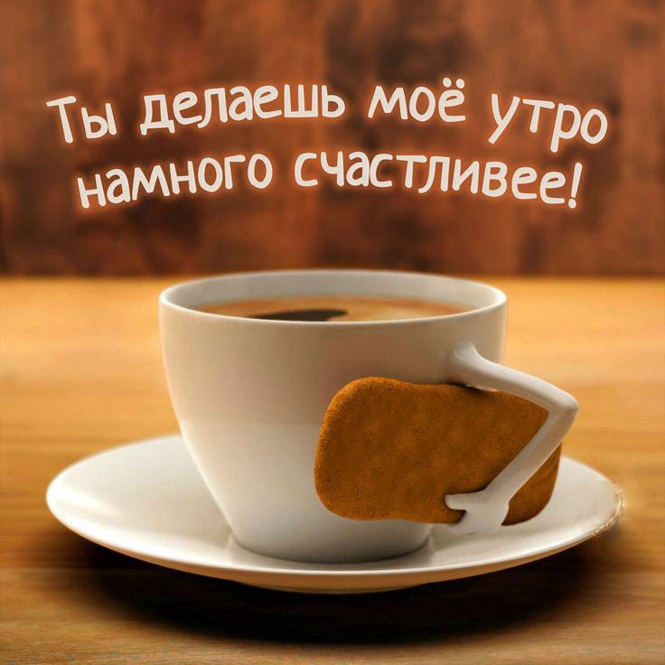Доброе-утро-милые-картинки-и-открытки---приятные-и-нежные-5