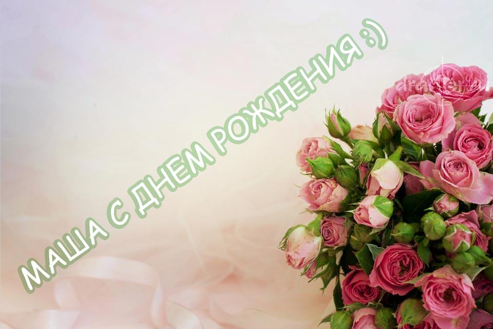 Красивые-картинки-Маша-с-Днем-Рождения---скачать-бесплатно-5