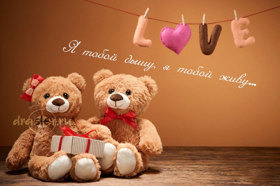 Милые-и-красивые-картинки-Хочу-тебя---для-любимой-или-любимого-10