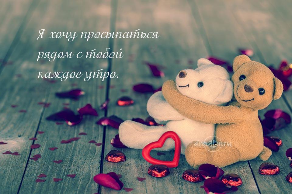Милые-и-красивые-картинки-Хочу-тебя---для-любимой-или-любимого-11