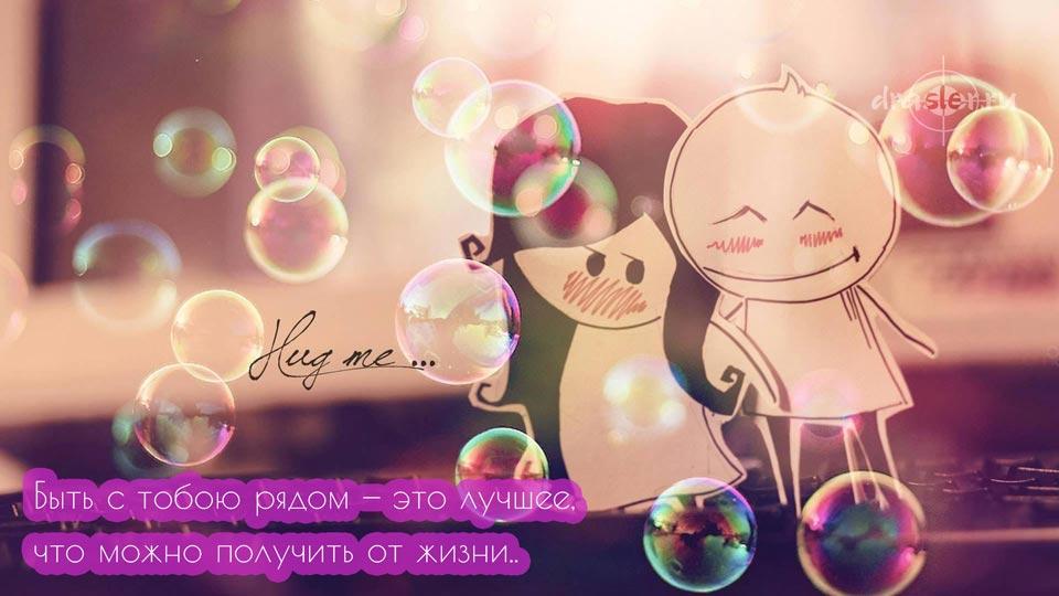 Милые-и-красивые-картинки-Хочу-тебя---для-любимой-или-любимого-12