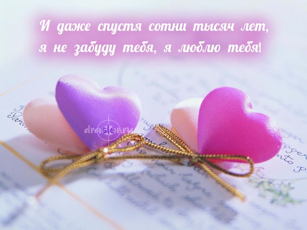 Милые-и-красивые-картинки-Хочу-тебя---для-любимой-или-любимого-2
