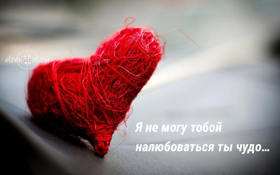 Милые-и-красивые-картинки-Хочу-тебя---для-любимой-или-любимого-3