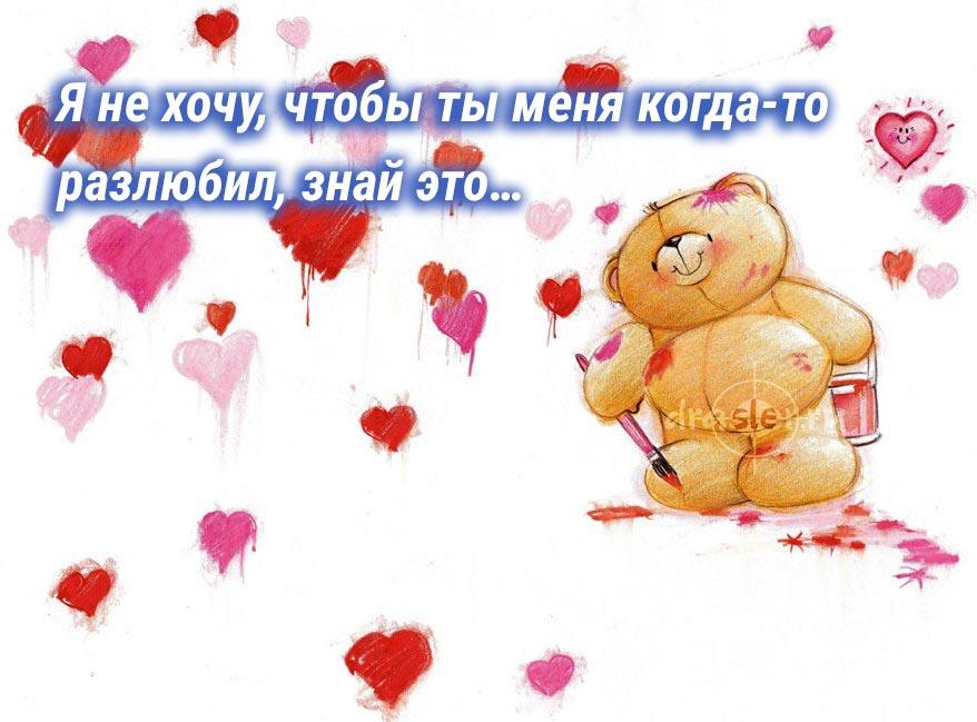 Милые-и-красивые-картинки-Хочу-тебя---для-любимой-или-любимого-4