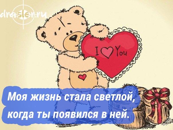 Милые-и-красивые-картинки-Хочу-тебя---для-любимой-или-любимого-5